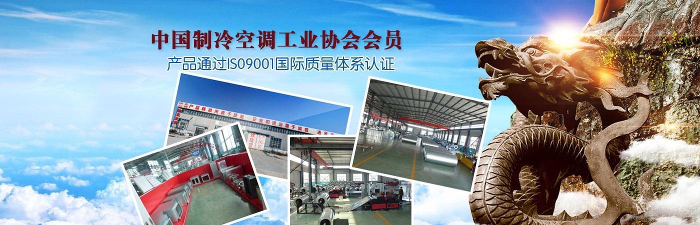 中国制冷空调工业协会会员